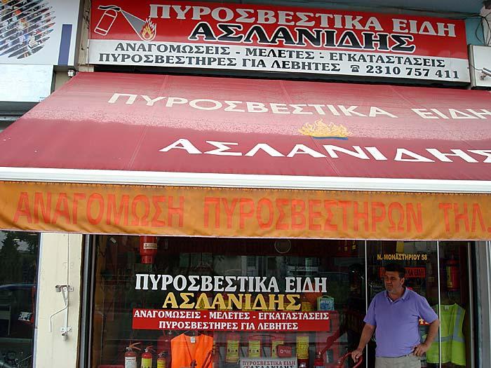 9ae1138d34 Πυροσβεστικά Είδη Ασλανίδης Θεσσαλονίκη - Καταστήματα Ελεύθεροι ...